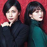 """""""Miss Sherlock"""": Trailer zur ersten japanischen HBO-Produktion"""