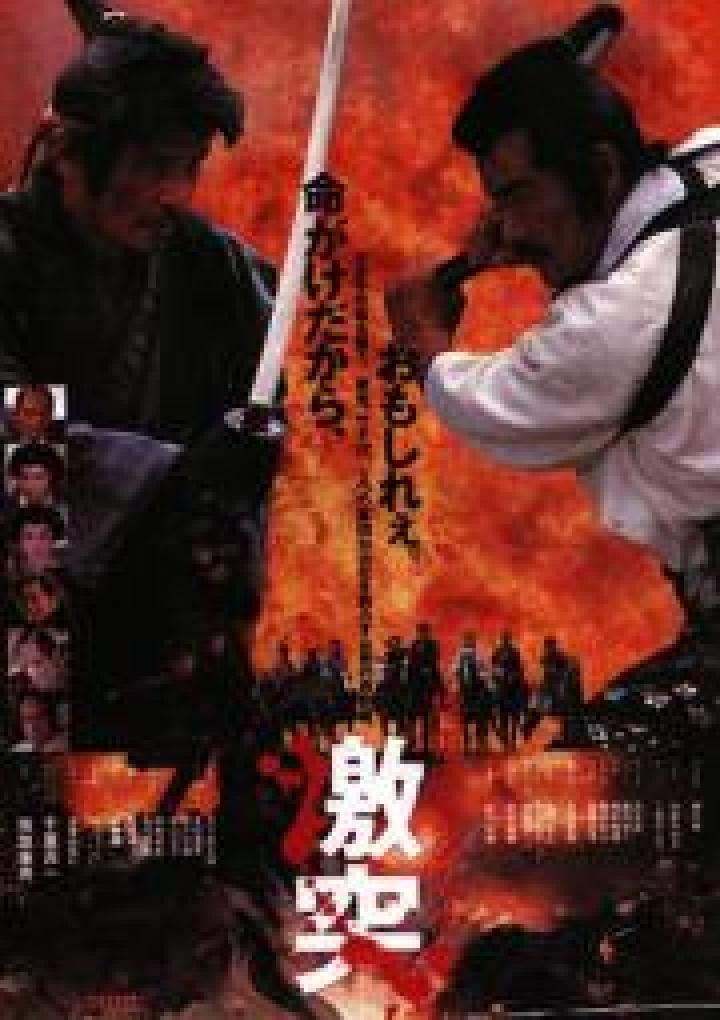 Der Shogun Film