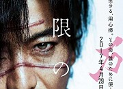 Bild zu Blade of the Immortal